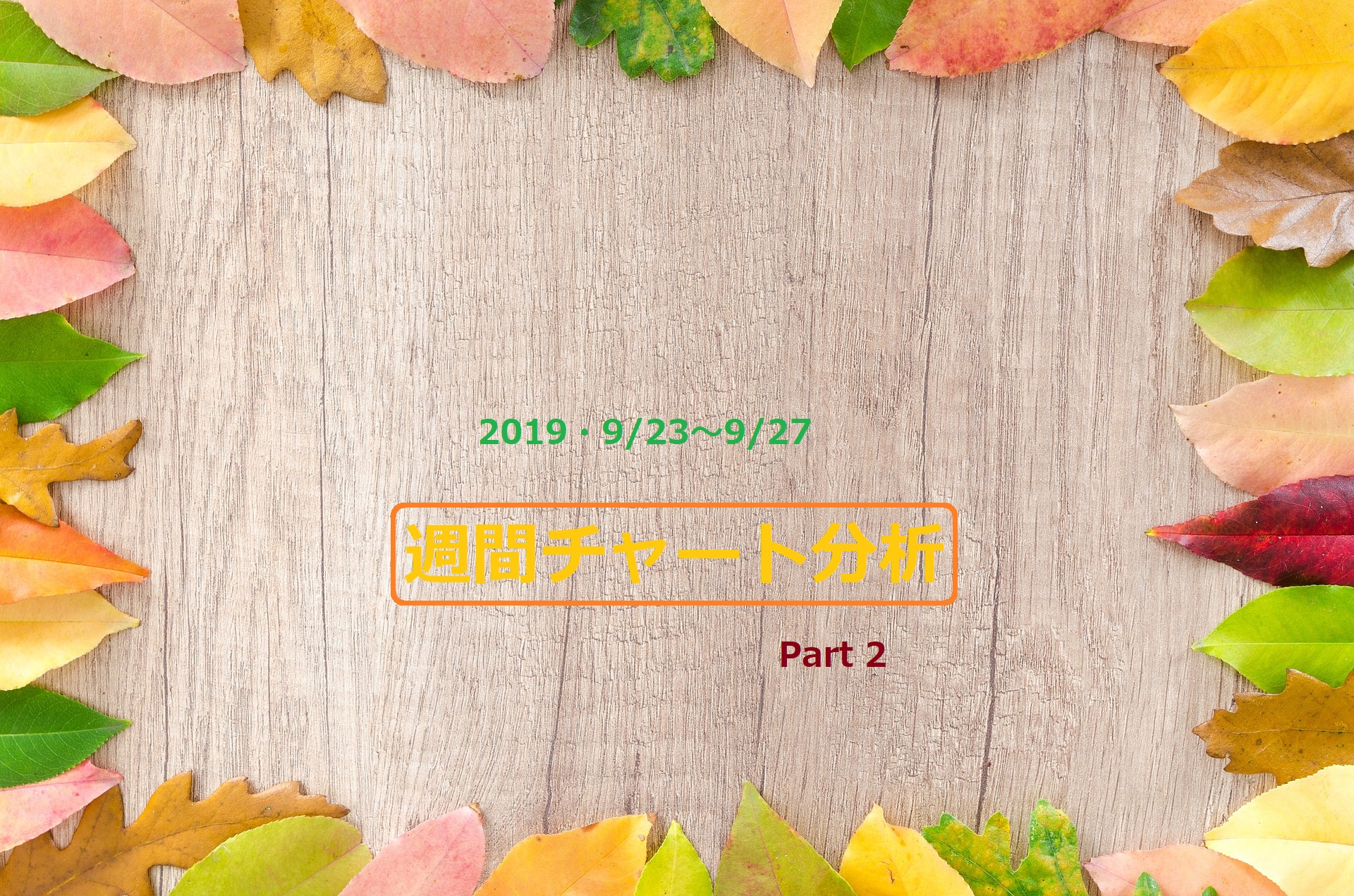【FX】週間チャート分析【2019・9/23~9/27】【Part 2】