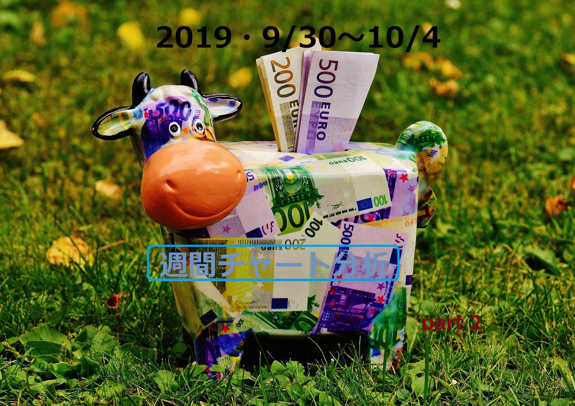 【FX】週間チャート分析【2019・9/30~10/4】【Part 2】