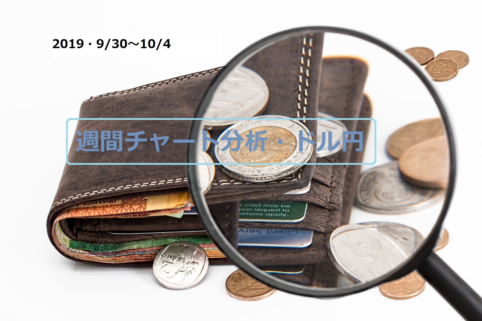 【FX】週間チャート分析・ドル円【2019・9/30~10/4】
