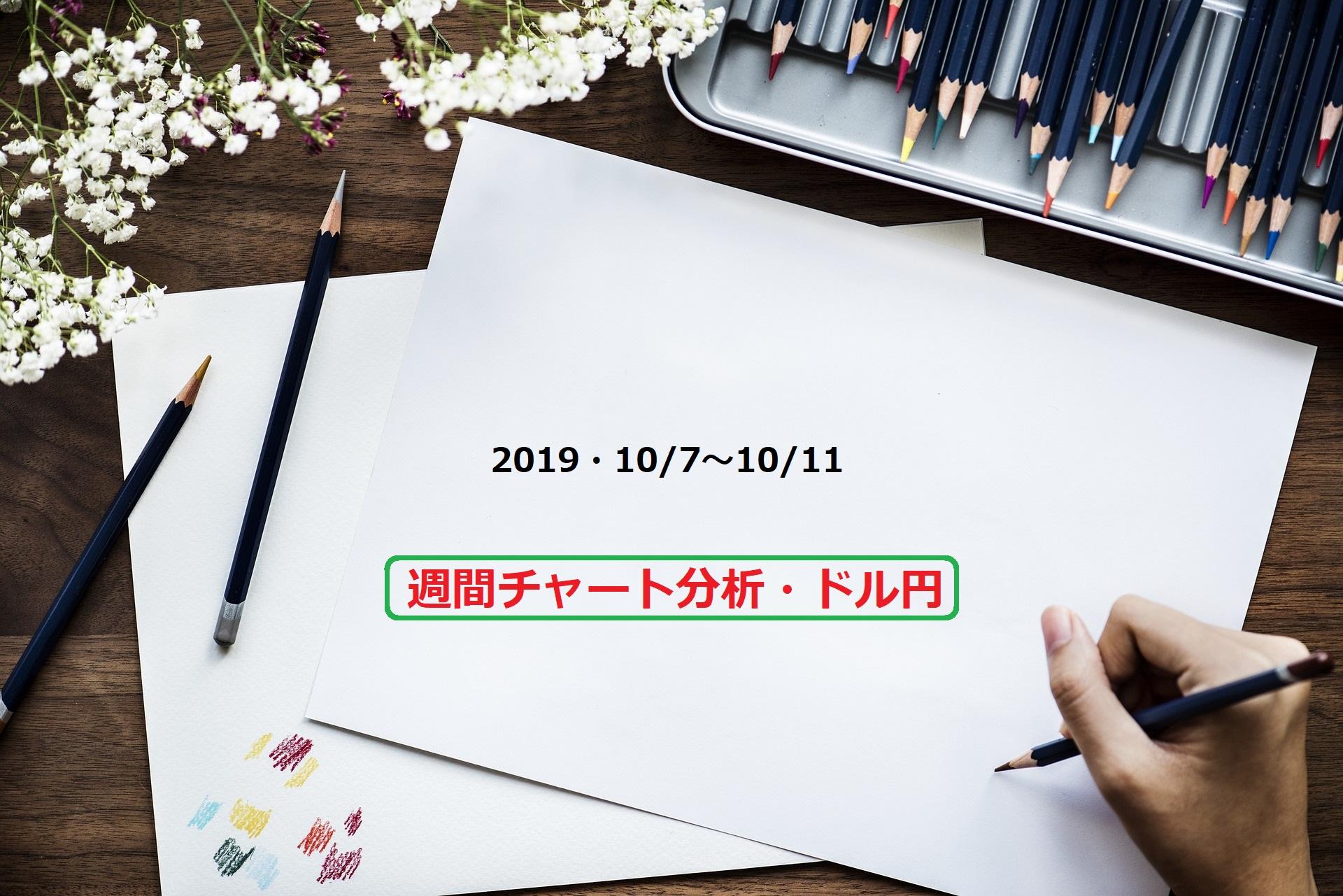 【FX】週間チャート分析・ドル円【2019・10/7~10/11】