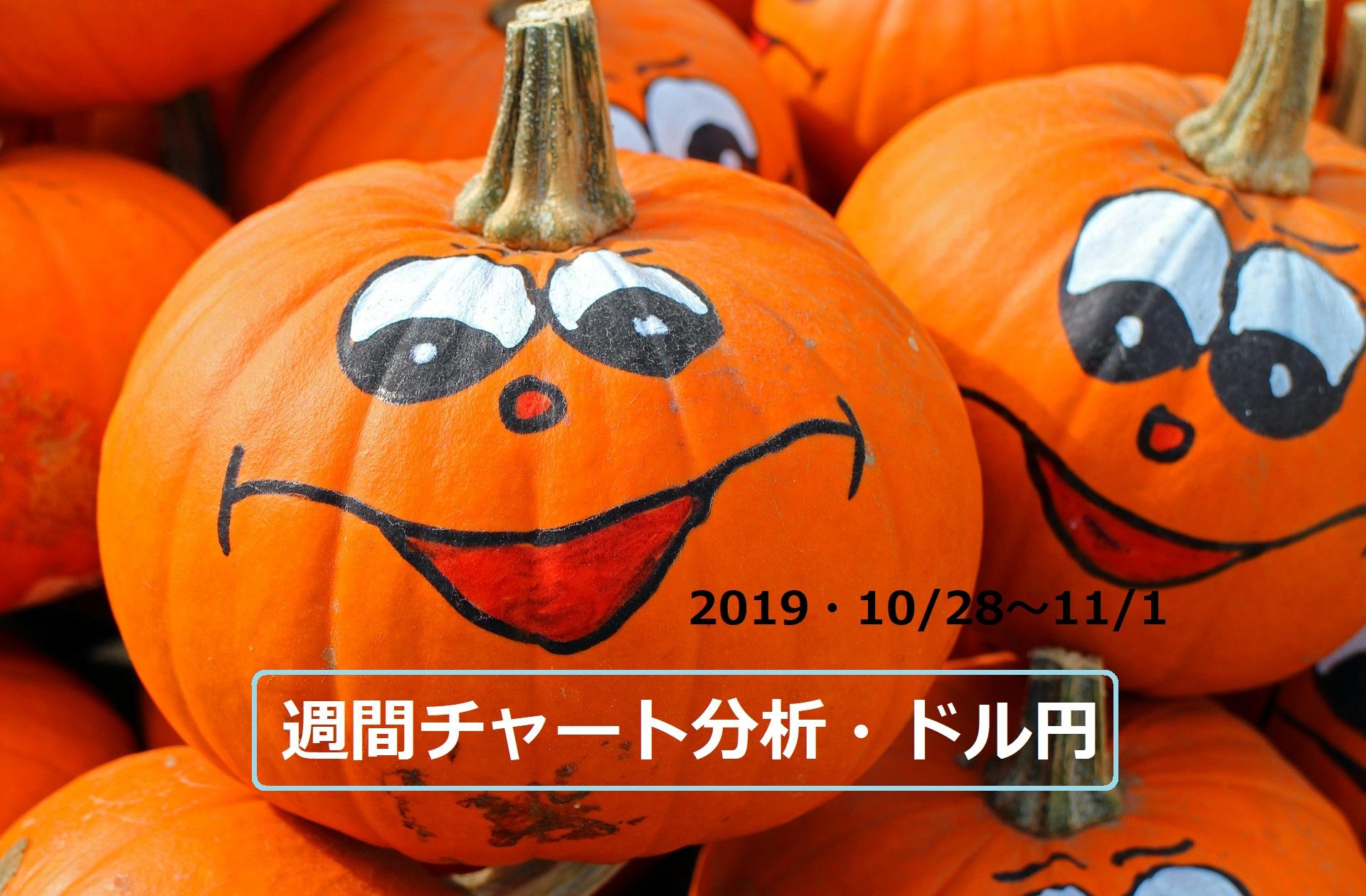 【FX】週間チャート分析・ドル円【2019・10/28~11/1】