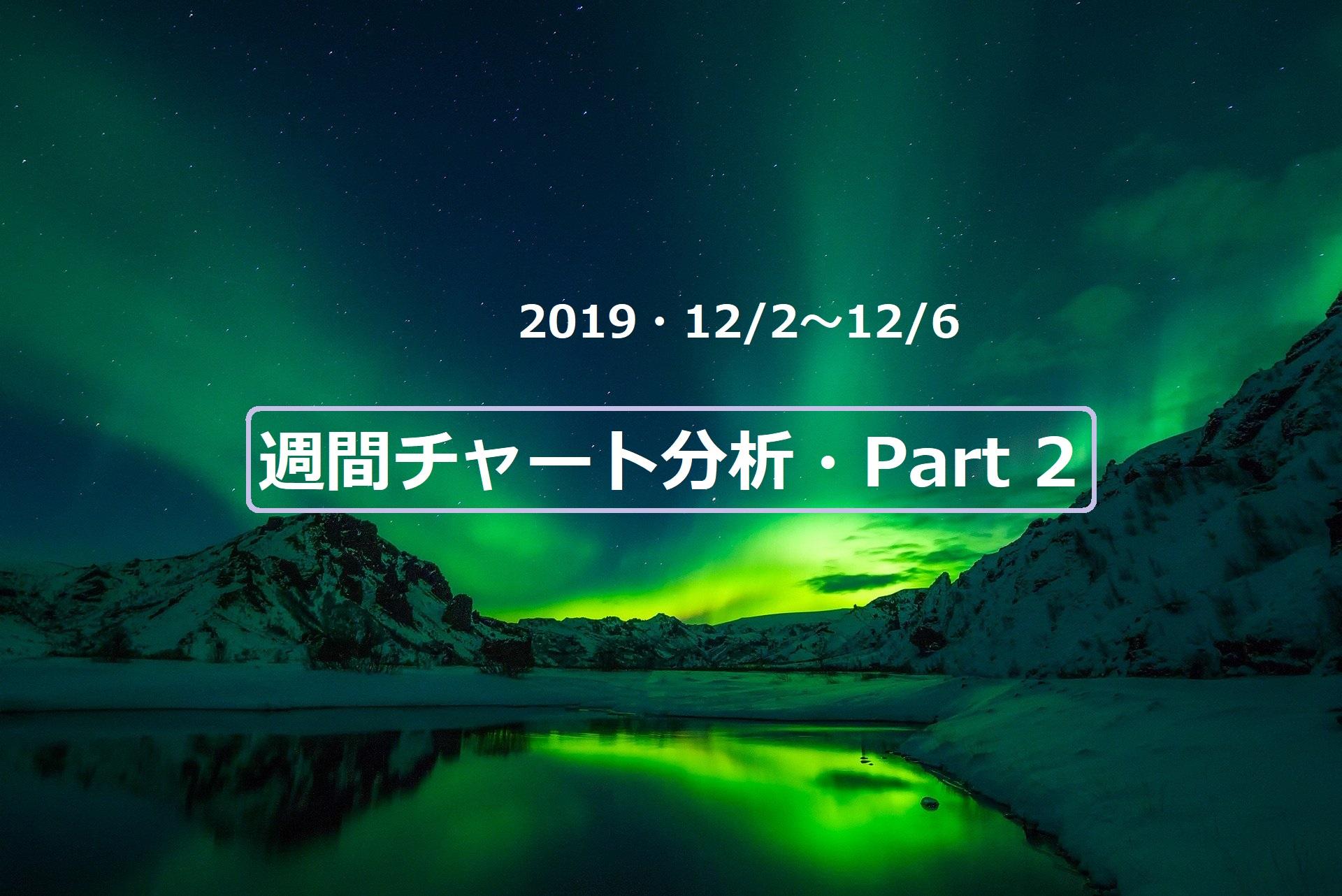 【FX】週間チャート分析【2019・12/2~12/6】【Part 2】