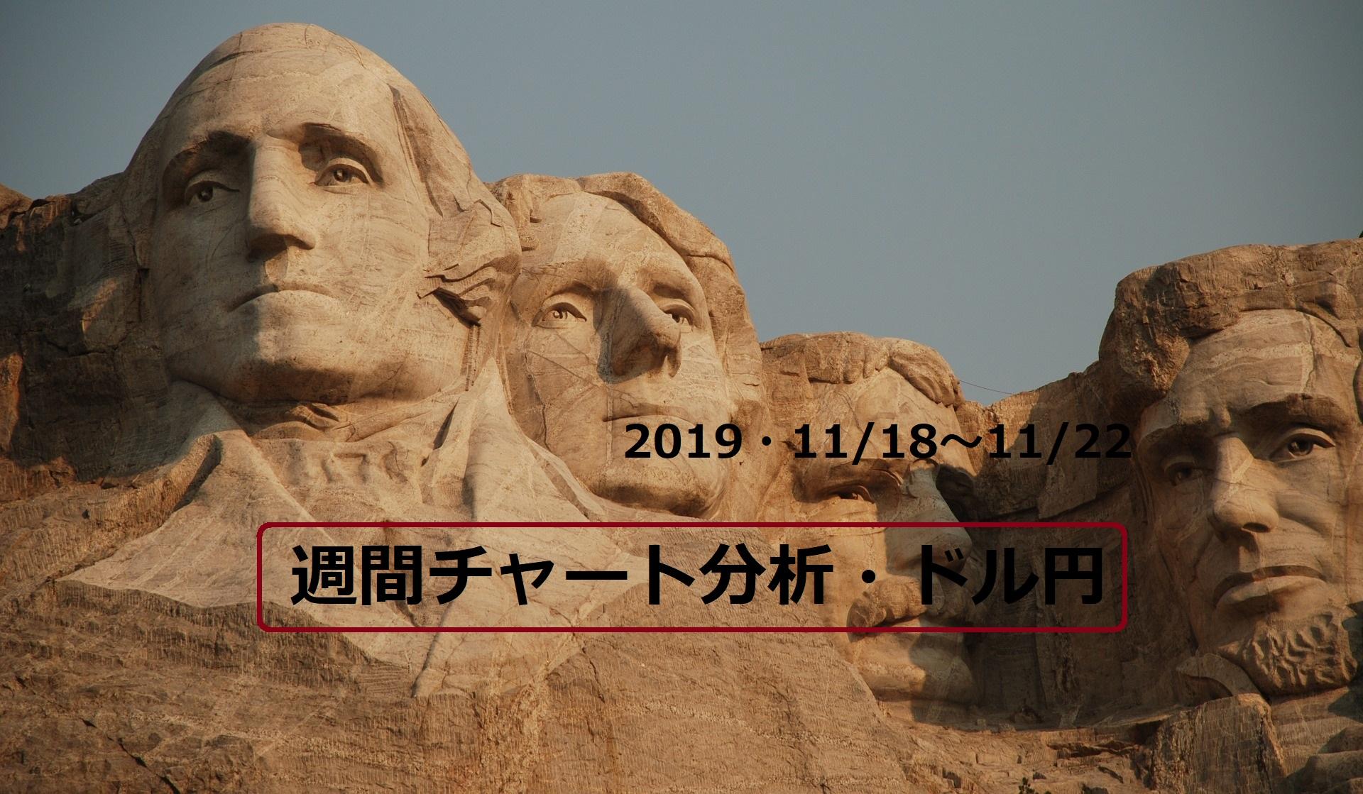 【FX】週間チャート分析・ドル円【2019・11/18~11/22】