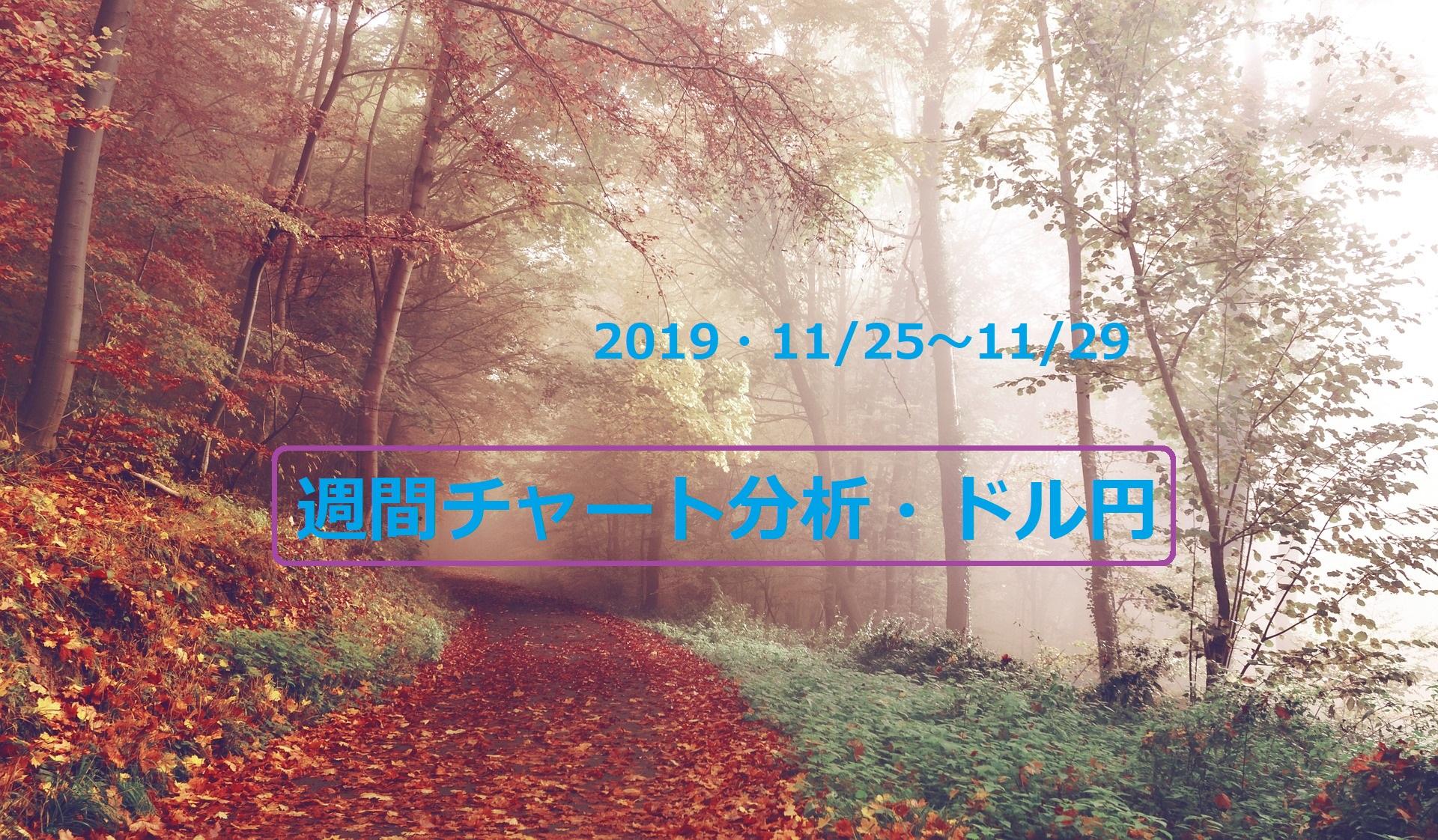 【FX】週間チャート分析・ドル円【2019・11/25~11/29】