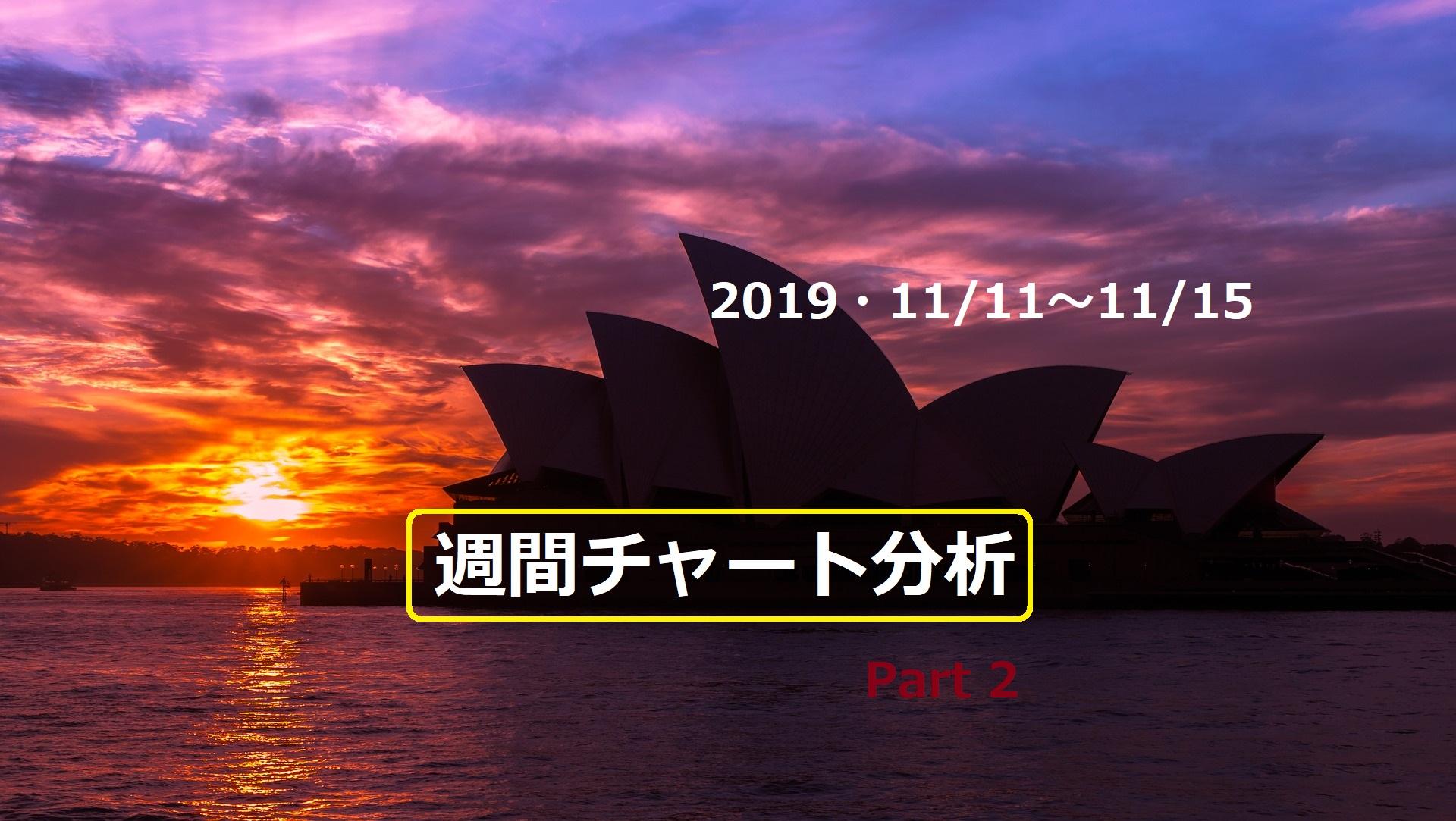 【FX】週間チャート分析【2019・11/11~11/15】【Part 2】