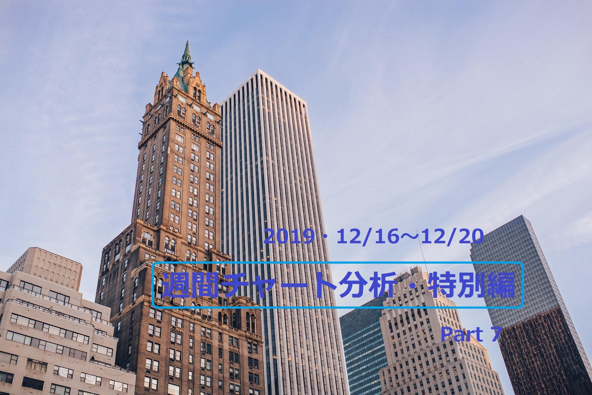 【FX】週間チャート分析・特別編Part7【2019・12/16~12/20】