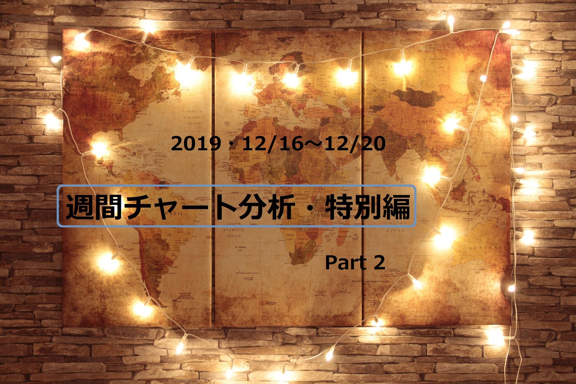 【FX】週間チャート分析・特別編Part2【2019・12/16~12/20】