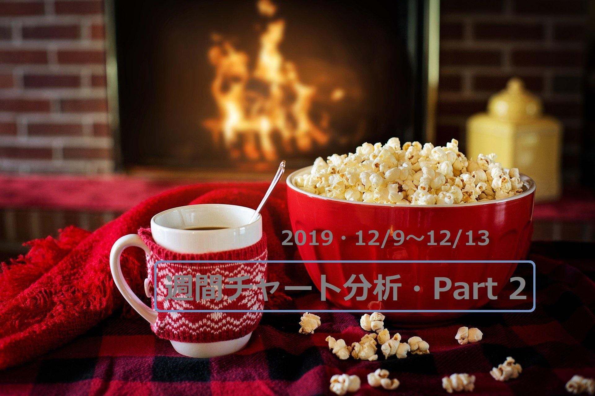 【FX】週間チャート分析【2019・12/9~12/13】【Part 2】