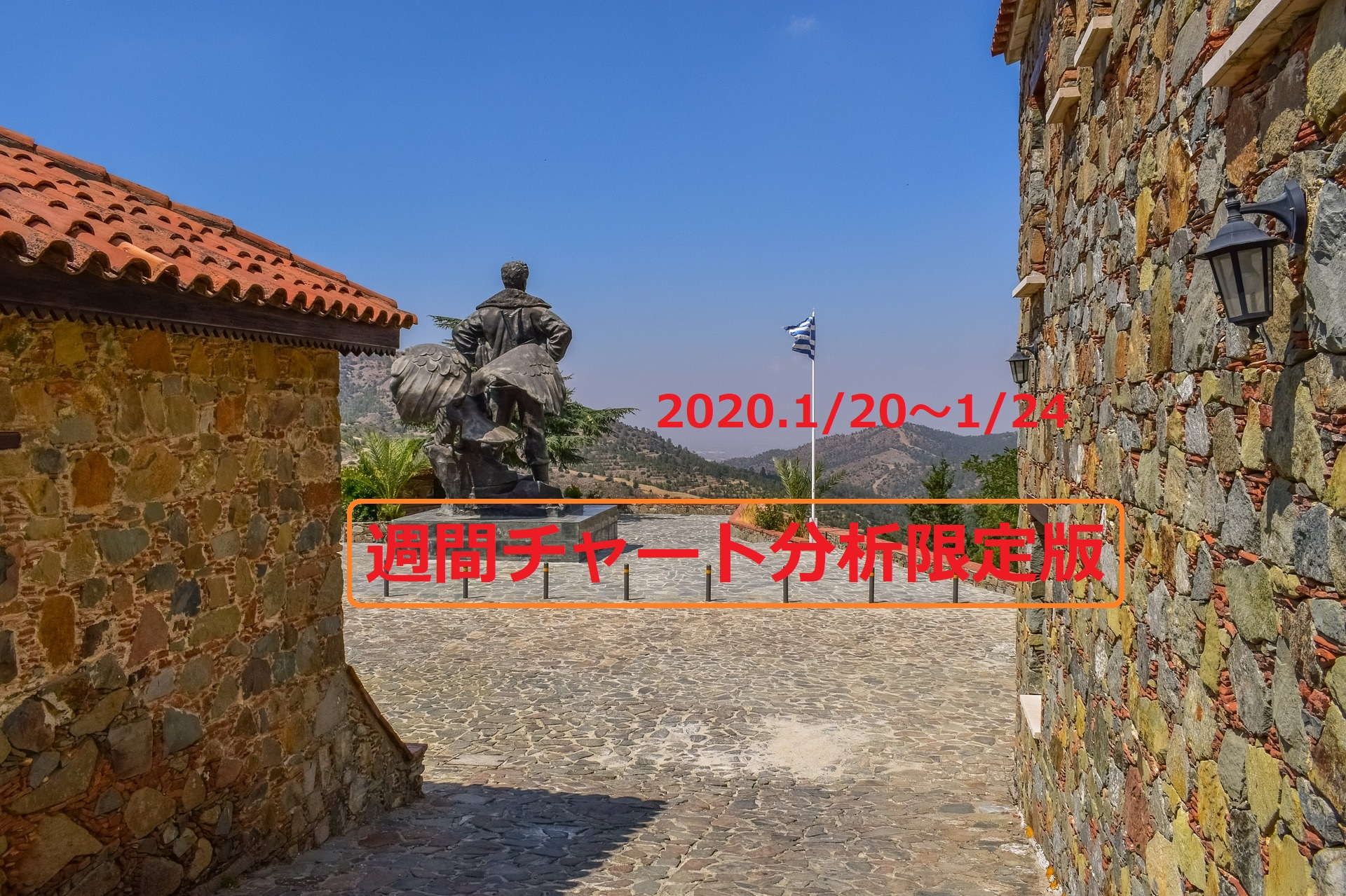 【FX】週間チャート分析限定版【2020.1/20~1/24】