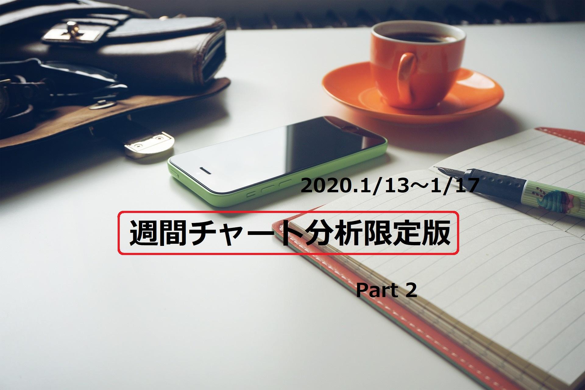 【FX】週間チャート分析限定版【2020.1/13~1/17】【Part2】
