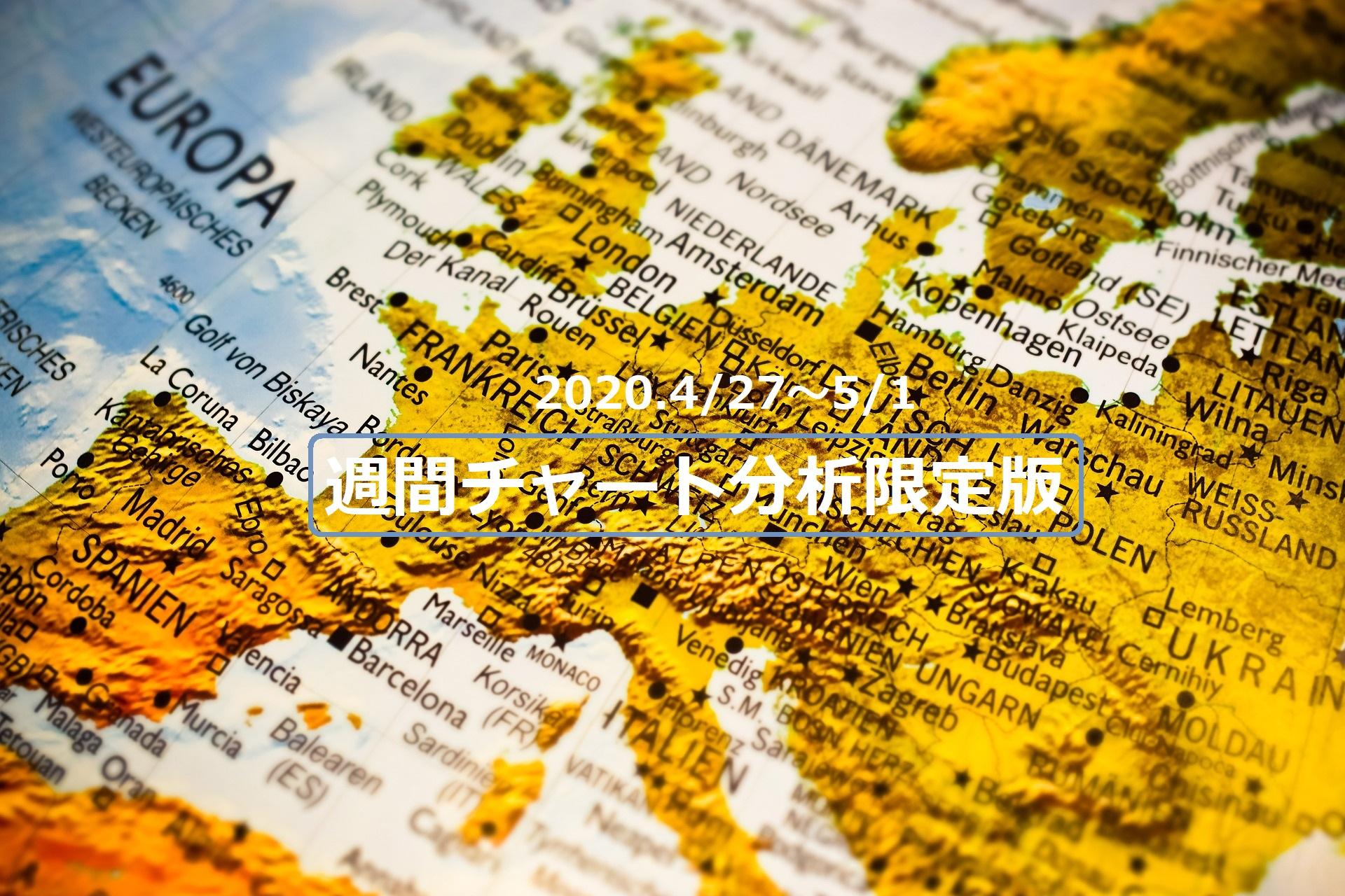 【FX】週間チャート分析限定版【2020.4/27~5/1】