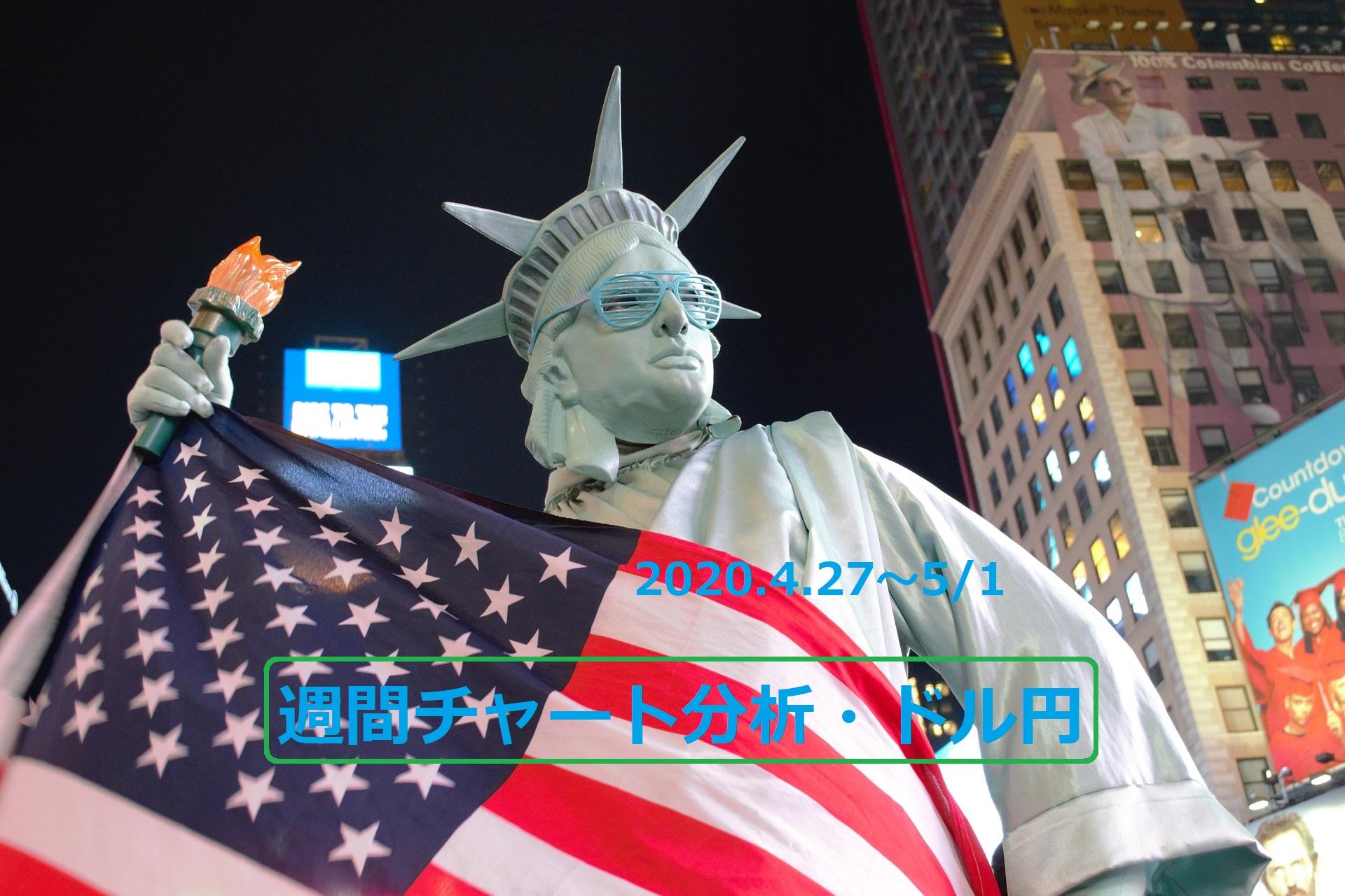 【FX】週間チャート分析・ドル円【2020.4/27~5/1】