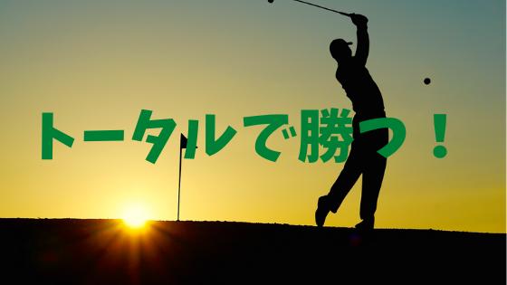 【FX】投資で勝ちたいと思うならゴルフを始めた方が良い3つの理由