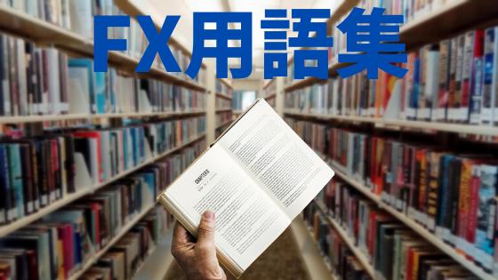 【FX用語集】初心者が覚えておきたい基本用語をわかりやすく解説