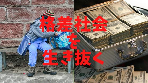 【FX】目先の利益にこだわるとダメな本当の理由【格差社会の生き方】