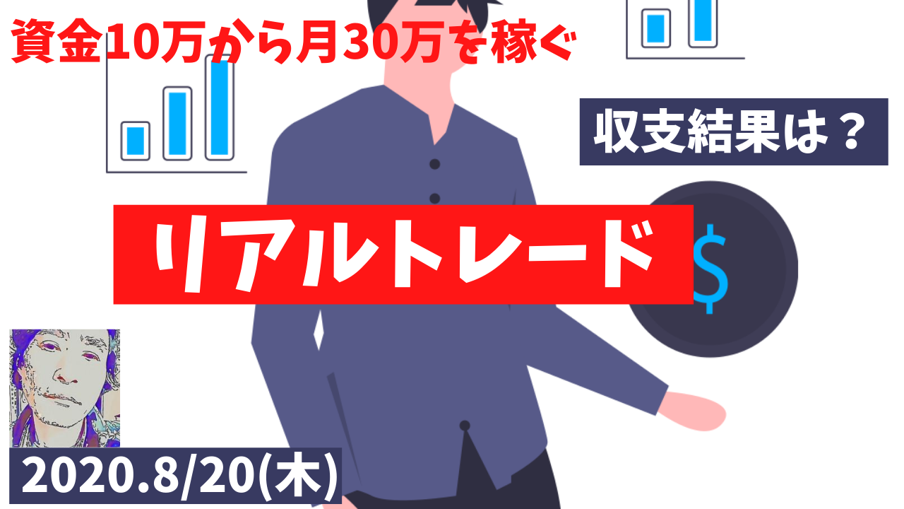 【FX】資金10万円から月30万円稼ぐトレード収支結果&解説【8/20(木)】