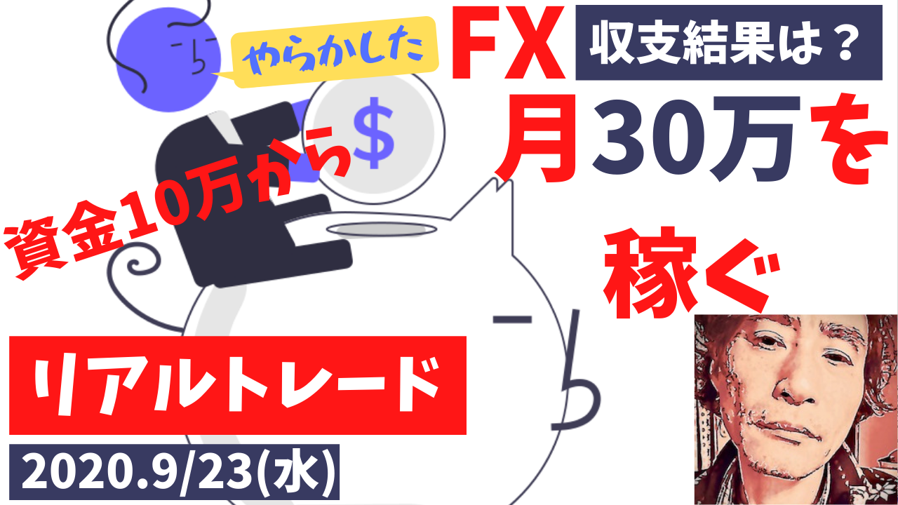 【FX】資金10万円から月30万円稼ぐトレード収支結果&解説【9/23(水)】