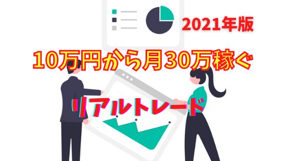 【FXトレード】資金10万円から月収30万円を稼ぐ取引方法【2021年版】