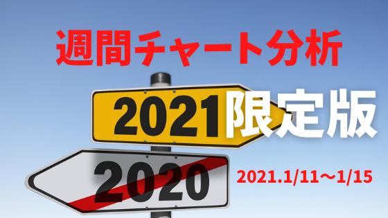 【FX相場予測】週間チャート分析限定版【2021.1/11~1/15】