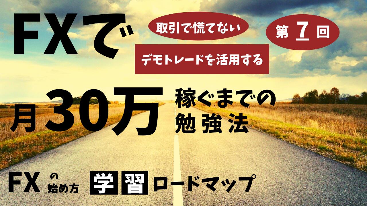 【FX】第7回学習ロードマップ/効果的な勉強法【デモトレード活用法】