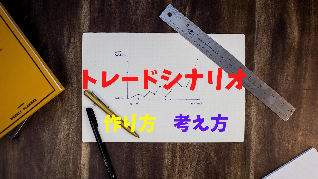 【FX】稼げるトレードシナリオの作り方と考え方をわかりやすく解説