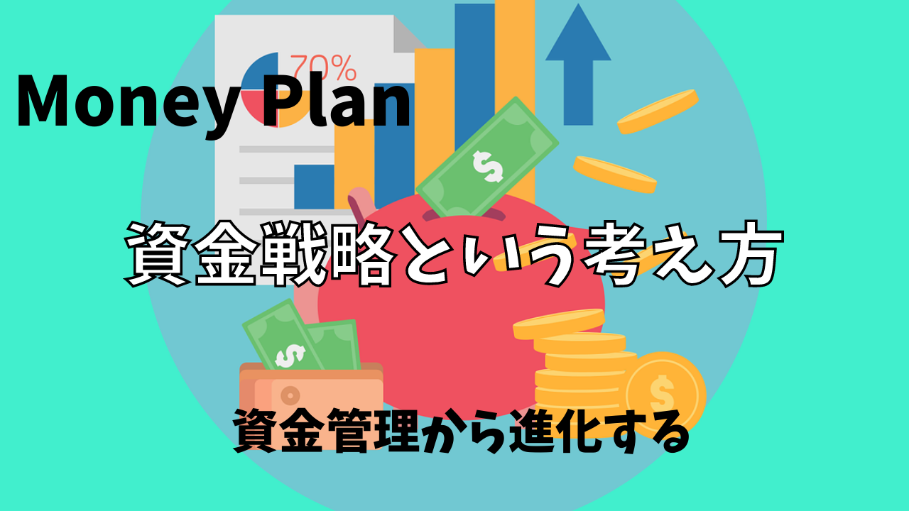 【FX】資金管理から『資金戦略』というトレードで稼ごう【Money Plan】