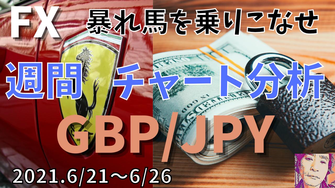 【FX相場予測】週間チャート分析GBP/JPYの稼ぎ方【2021.6/21~6/26】